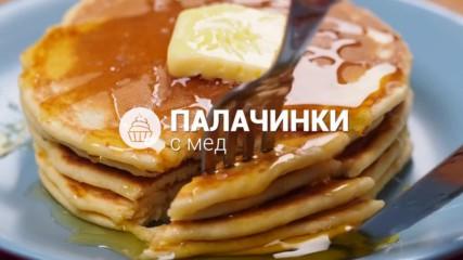 Американски палачинки с мед // ХАПКА