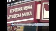 БНБ ще обжалва решението за КТБ