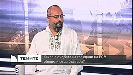 Виктор Канзуров: Проюгославските настроения в РСМ сега и в бъдеще ще са най-силни