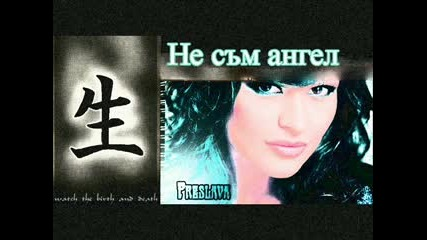 Преслава - Не Съм Ангел