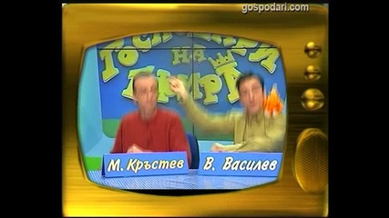 Малин Кръстев, Васил Василев - Зуека, Теди и Ени