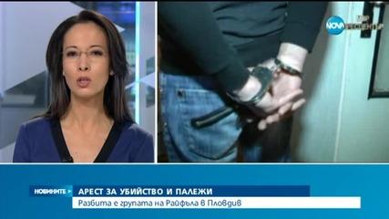 Пловдивски бизнесмен - поръчител на палежи и убийство- 2 Част