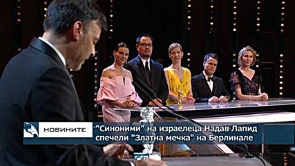 """""""Синоними"""" на израелеца Надав Лапид спечели """"Златна мечка"""" на Берлинале"""