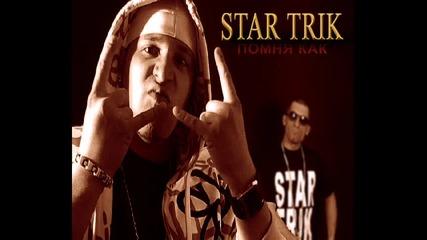 Star Trick - Помня Как
