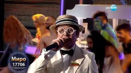 Миро като Elton John -