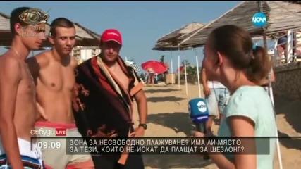 Безплатен плаж в Несебър - само далеч от водата