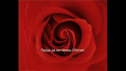 Guns N Roses - Dont You Cry - Преведен