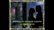 Tina Arena & Marc Anthony - I want to spend my lifetime lovin you превод