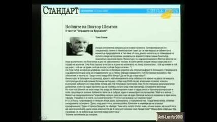 Диагноза И Георги Ифандиев 2.10.2008 Г.