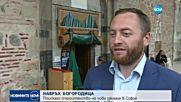 Поискаха строителство на нова частна джамия в София