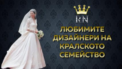 Любимите дизайнери на кралското семейство