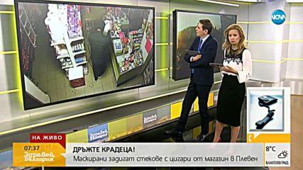 """""""ДРЪЖТЕ КРАДЕЦА"""": Маскирани обраха магазин в Плевен за 47 секунди"""