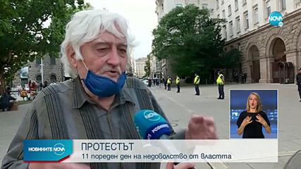Пореден ден на антиправителствен протест (ВИДЕО)