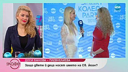 Деси Банова-Плевнелиева за имената на децата й (ВИДЕО)