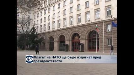 Флагът на НАТО беше издигнат пред президентството