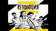 Revoliuciia Z - Minaloto v nas