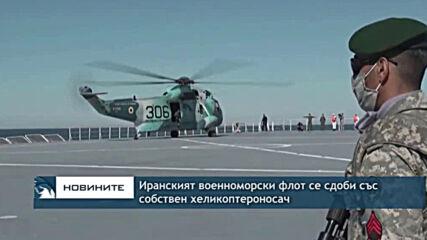 Иранският флот се сдоби със собствен хеликоптероносач