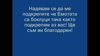 Анти Емо Стила