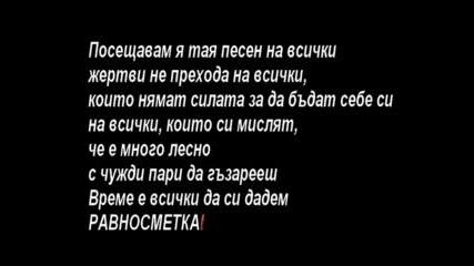 Bate Pesho ft Bate Sasho - Proshtavam vi