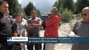 Затвориха пътя за превоз на туристи до Седемте Рилски езера