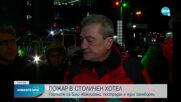 """Пожар горя в хотел на бул. """"България"""" в София, евакуираха гостите"""