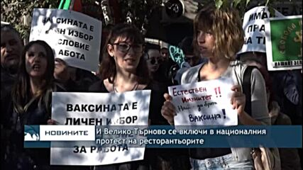 И Велико Търново се включи в националния протест на ресторантьорите