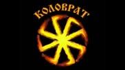 Коловрат - Белая Гвардия Ветеранов