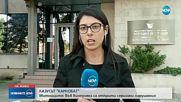 """Агенция """"Митници"""" иска удължаване на срока на затворените предприятия в Карнобат"""