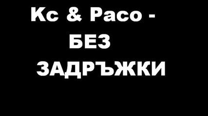 Kc & Paco - без задръжки