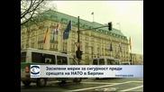 Засилени мерки за сигурност преди срещата на НАТО в Берлин