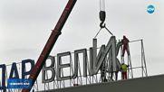 Демонтират надписа с името на летището в Скопие