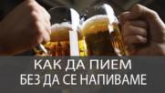 Как да пием без да се напиваме