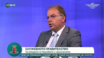 """""""Офанзива с Любо Огнянов"""": Гост е Радомир Чолаков от ГЕРБ"""