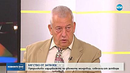 Обявиха за общонационално издирване молдовците, избягали от затвора в Стара Загора