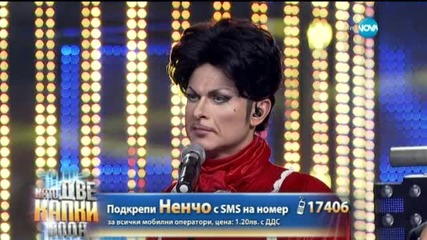 Ненчо Балабанов като Prince - Като две капки вода - 11.05.2015 г.
