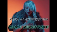 Теди Александрова - Чалга пеперудки