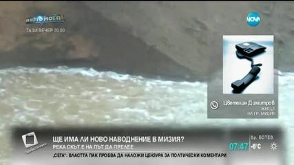 Мизия в страх от наводнение