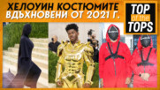 2021 беше вдъхновение за много Хелоуински костюми