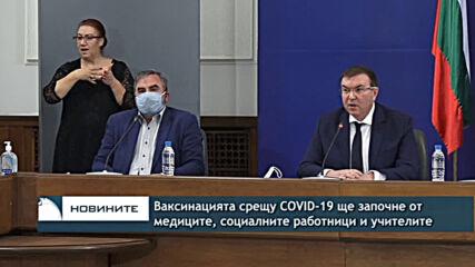 Ваксинацията срещу COVID-19 ще започне от медиците, социалните работници и учителите