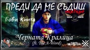Боби Кинта - 05. Черната Кралица (ft. The A-Word) (Official release)