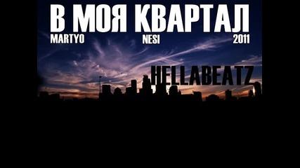 Martyo feat. Nesi - В Моя Квартал (prod. by Hellabeatz)