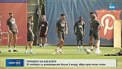 Спортни новини (17.09.2019 - централна емисия)