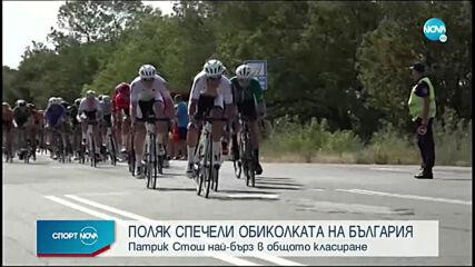 Поляк триумфира в Обиколката на България за четвърти път в историята