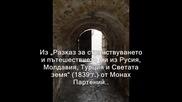 Поробена България през погледа на един руски монах..