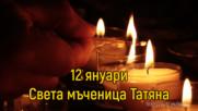 12 януари - Света мъченица Татяна