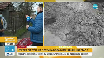 Спряха ли обилния теч на питейна вода в Перник?