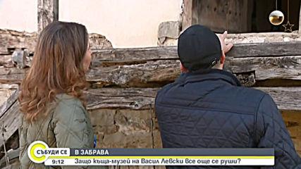 В ЗАБРАВА: Защо къща-музей на Васил Левски все още се руши?