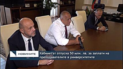 Кабинетът отпуска 50 млн. лв. за заплати на преподавателите в университетите