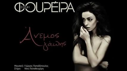 Гръцко* Eleni Foureira - Anemos Agapis *2013*