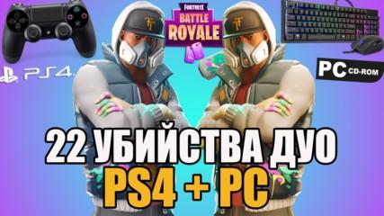 Най-Добрия БГ Играч На PS4? 22 Убийства На Дуо ( Fortnite Battle Royale )